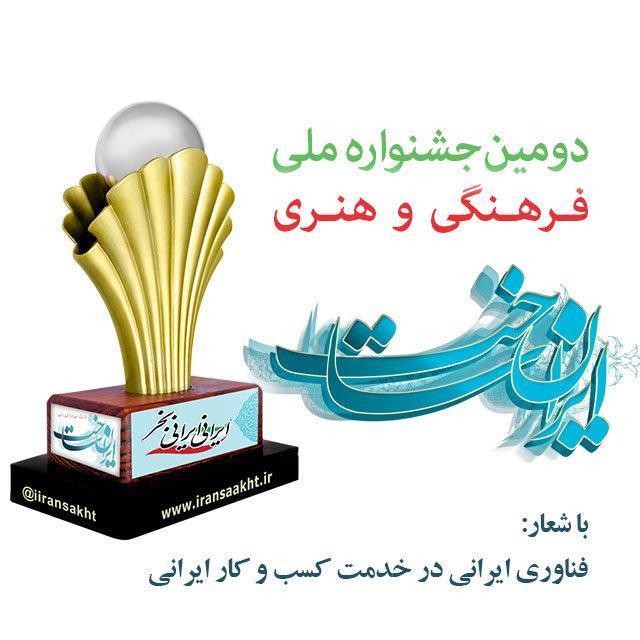 تمدید مهلت ارسال آثار به جشنواره ایران ساخت