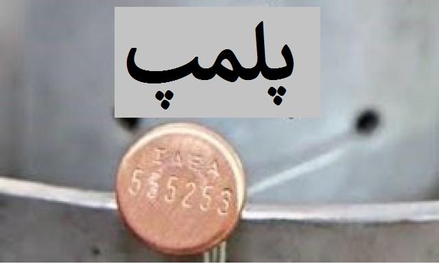 سرپرست مدیریت پیشگیری شهرداری همدان: پلمب 15 واحد صنفی متخلف در همدان