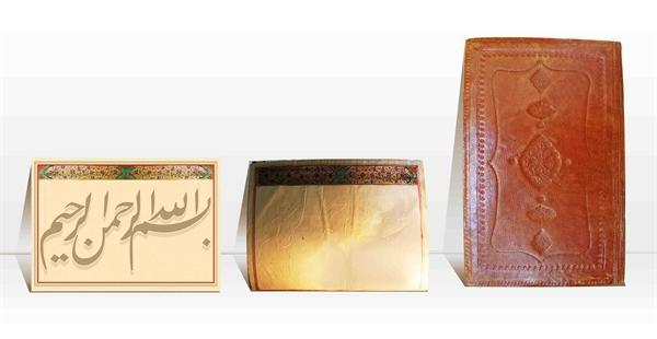 کتاب مناجات حضرت علی (ع) در موزه کتابخانه سلطنتی نیاوران رونمایی می شود