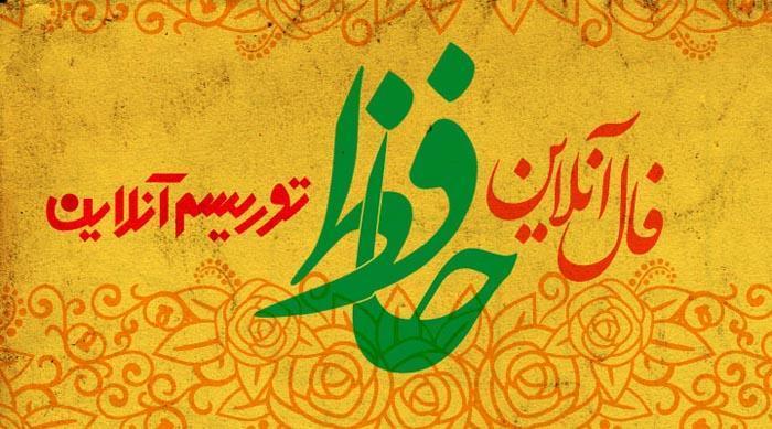 فال آنلاین دیوان حافظ سه شنبه هفتم آبان ماه 98