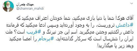 چمران: ملت ایران را شش سال است سرکار گذاشته اید