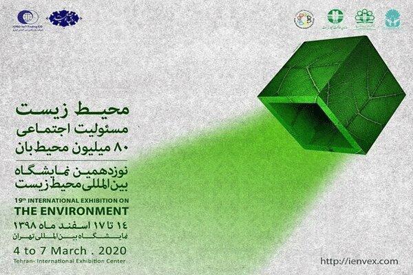 کرونا ، برگزاری نمایشگاه بین المللی محیط زیست به تعویق افتاد