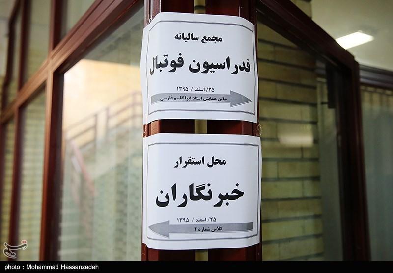 شرایط حضور رسانه ها در مجمع انتخاباتی فدراسیون فوتبال