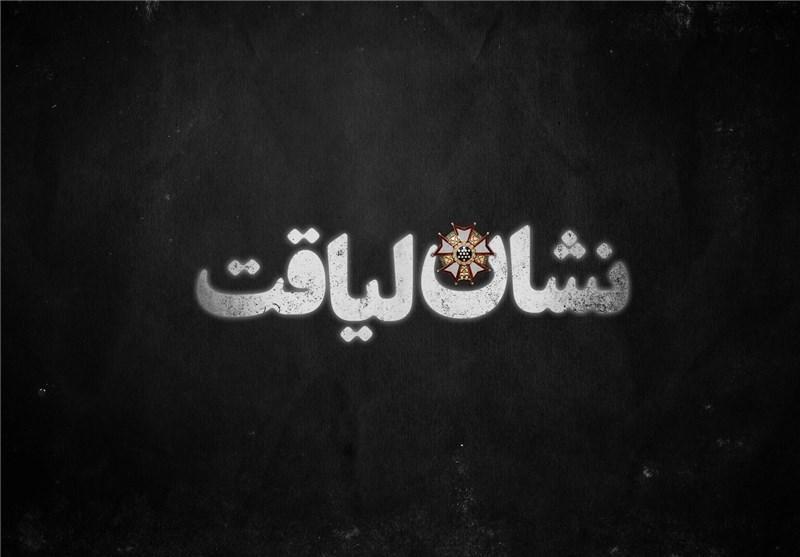 نشان لیاقت بازخوانی یک جنایت تاریخی