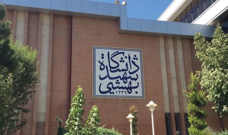 حاج جباری از اقدامات دانشگاه شهید بهشتی در دوران کرونا می گوید ، امکان اسکان دانشجویان در خوابگاه فراهم نیست