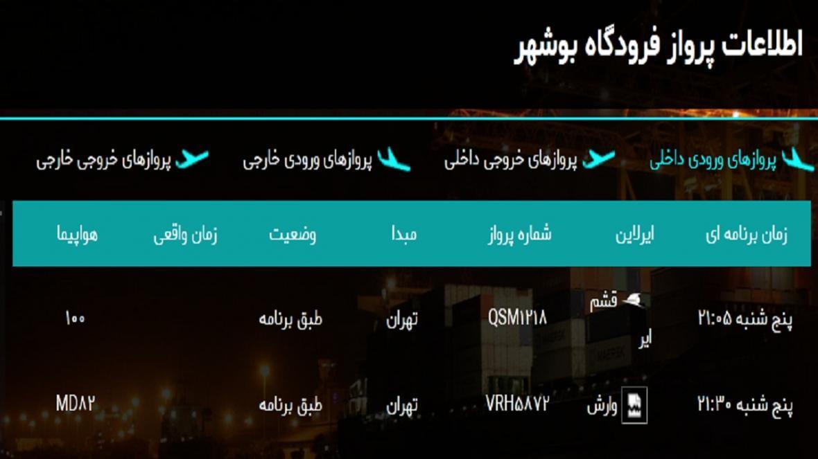 فرودگاه بوشهر امروز دو پرواز دارد