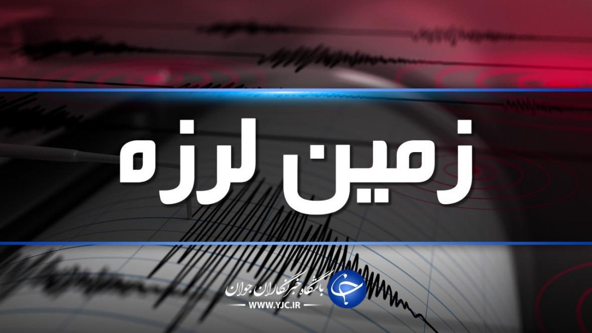 زمین لرزه 3 ریشتری در لامرد و وراوی فارس