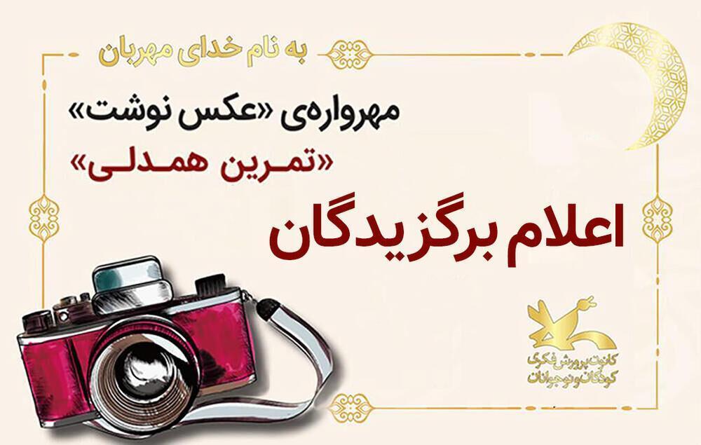 خبرنگاران برگزیدگان مهرواره عکس نوشت معرفی شدند