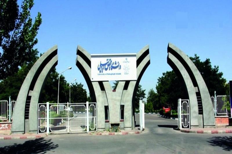 سه رشته تحصیلی جدید در مقطع کارشناسی ارشد به دانشگاه محقق اردبیلی افزوده شد