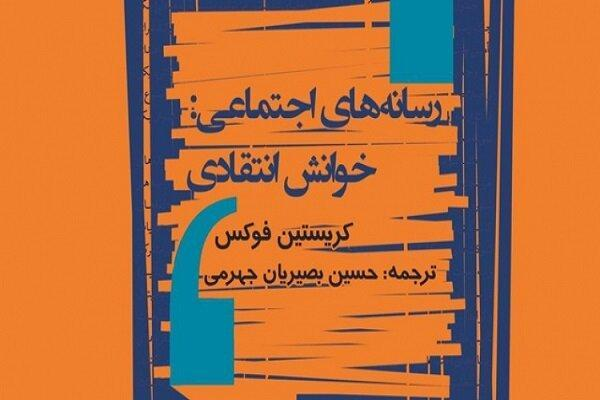 کتاب رسانه های اجتماعی، خوانش انتقادی منتشر شد