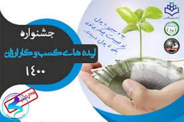 خبرنگاران دانشگاه خوارزمی میزبان برگزاری جشنواره ایده های کسب و کار ارزان شد