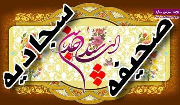دعاهای مخصوص عید قربان از صحیفه سجادیه
