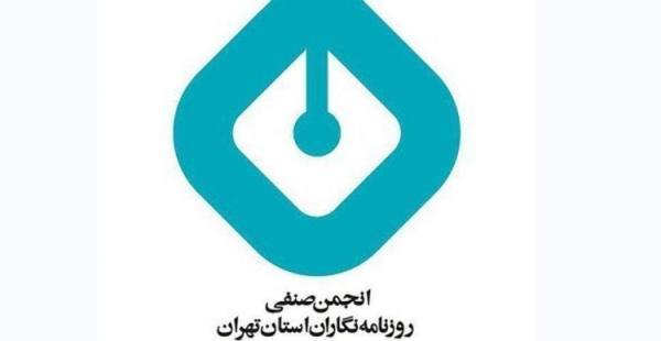 انجمن روزنامه نگاران تهران: ضرب و شتم خبرنگار محکوم است